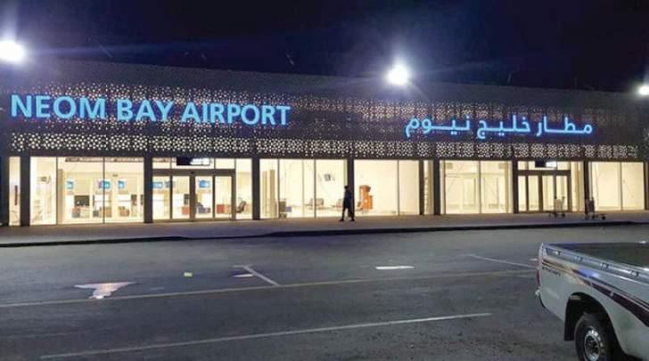 """السعودية: """"الهيئة العامة للطيران المدني"""" افتتحت مطار خليج نيوم في منطقة شرما"""