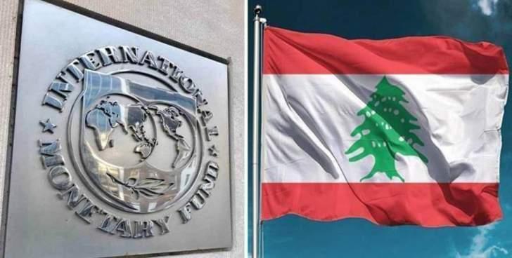 """المفاوضات مع """"صندوق النقد الدولي"""" في """"حلة جديدة"""" إعتباراً من الأسبوع المقبل"""