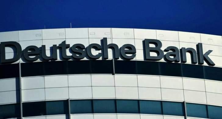"""""""دويتشه بنك"""" يرفض عضوية مصرفي مدعوم من قطر في المجلس الإشرافي"""