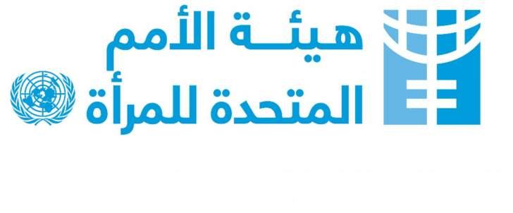هيئة الأمم المتحدة للمرأة: نسب البطالة لدى النساء في لبنان تصل لـ26%