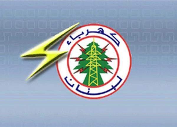 كهرباء لبنان: التغذية الكهربائية تعود تدريجيا إلى ما كانت عليه بدءا من منتصف هذه الليلة
