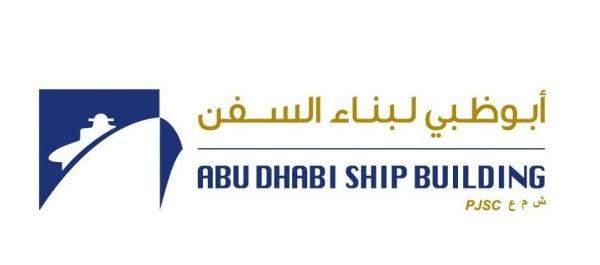 """تراجع أرباح """"أبوظبي لبناء السفن"""" بنسبة 75% بنهاية النصف الأول 2019"""