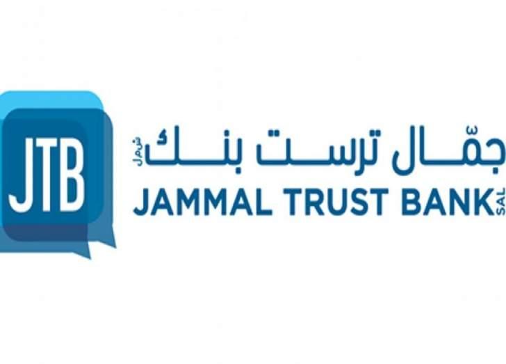 """وزارة الخزانة الاميركية تستبق اجتماع بعبدا المالي و""""جمالترست بنك"""" علىلائحة الإرهاب المالية"""