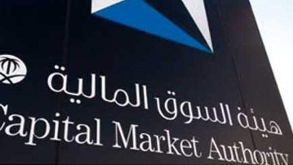 """""""هيئة السوق السعودي"""" توافق على تخفيض رأس مال """"ميدغلف للتأمين"""""""