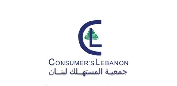"""التقرير اليومي 20/1/2020: """"جمعية المستهلك"""" تحذر.. الأسعار إرتفعت أكثر من 40% ويجب اتخاذ إجراءات استثنائية"""