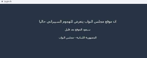 هجوم سيبراني على الموقع الإلكتروني الخاص بمجلس النواب اللبناني