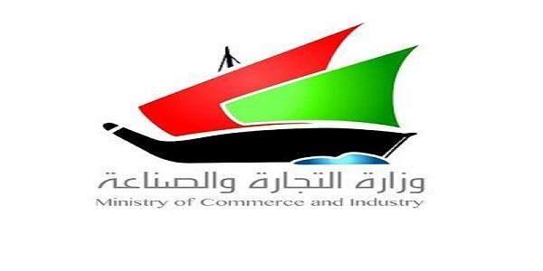 """""""التجارة الكويتية"""" تشهر بشركة خالفت ضوابط وشروط اجراء التخفيضات التجارية"""