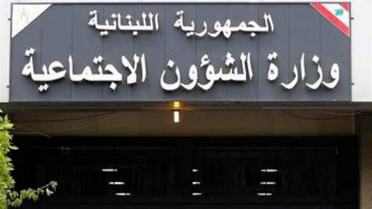 وزارة الشؤون الإجتماعية تؤكد أنها لا تتدخّل في عملية توزيع الـ400 ألف ليرة في المناطق