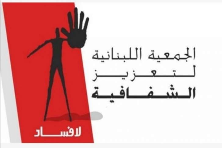 """""""الجمعية اللبنانية لتعزيز الشفافية"""" تنبّه الحكومة لمخاطر الفساد في القطاع الصحي"""