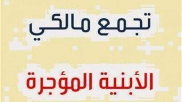 نقابة مالكي العقارات المؤجّرة: الكرة الآن في ملعب مجلس الوزراء
