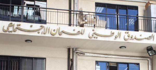 مجلس ادارة الضمان يمدد مفعول براءة الذمة