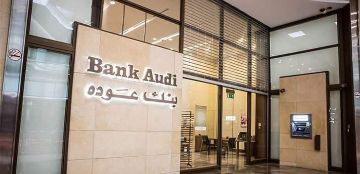 """""""بنك عوده"""" يدرس بيع وحدته في مصر"""