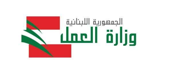 وزارة العمل: أعمال التفتيش اليومية توقفت بسببالاضراب الذي ينفذه موظفو القطاع العام