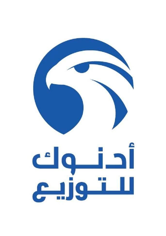 """لجنة المصارف الاسلامية في الامارات تمنح """"أدنوك للتوزيع"""" شهادة التوافق مع الشريعة الإسلامية"""