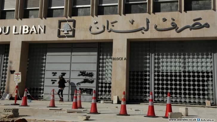 """""""مصرف لبنان"""" يجتمع مع لجنة الرقابة على المصارف للبحث في التعميم رقم 154"""