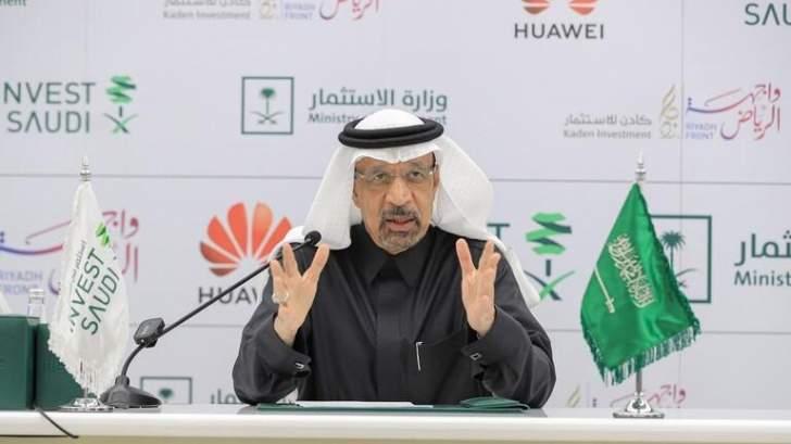 وزير الاستثمار السعودي: نعول على القطاع الخاص وسنمكن الشركات ونزيل التحديات من أمامها