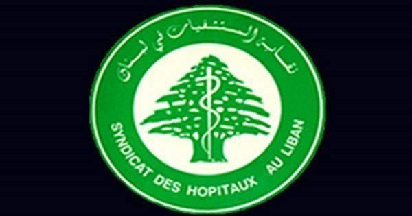 نقابة المستشفيات ناشدت الدولة التنّبه للصعوبات المالية التي تواجهها المستشفيات