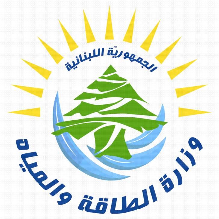 وزارة الطاقة:لا معلومات عن استقدام سفينة ثالثة لدير عمار