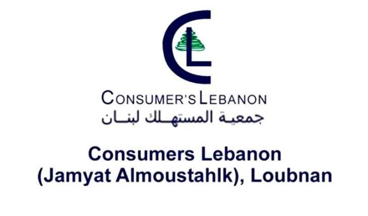 """""""جمعية المستهلك"""": لوقف كل أنواع الدعم واتباع سياسات جديدة وجريئة"""
