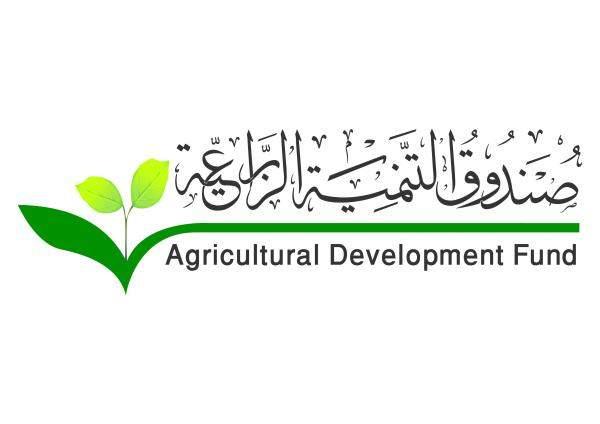 السعودية: صندوق التنمية يبرم عقدا تمويليا بقيمة 300 مليون ريال لمشاريعدواجن