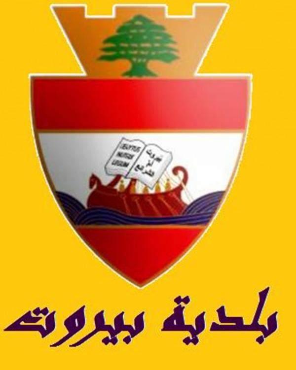 بلدية بيروت نفت الشائعات حول اختلاط المياه الآسنة بمياه الشفة في رأس النبع