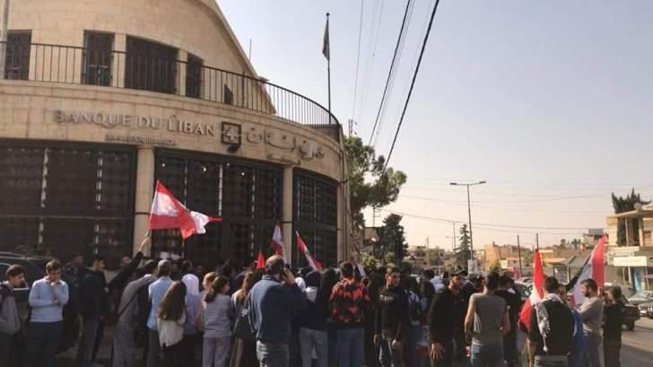 """المحتجون في بعلبك يقفلون """"مصرف لبنان"""" وعدد من المصارف التجارية"""