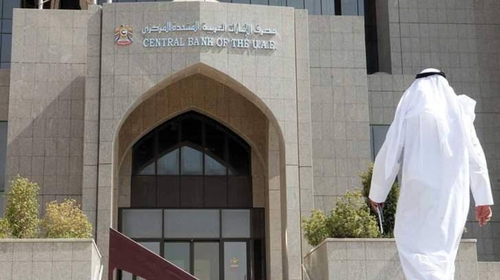 مصرف الإمارات المركزي: نمو قروض المشاريع الصغيرة والمتوسطة 3%
