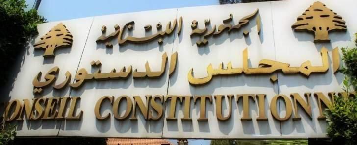 وقف منح مؤسسة كهرباء لبنان سلفة خزينة