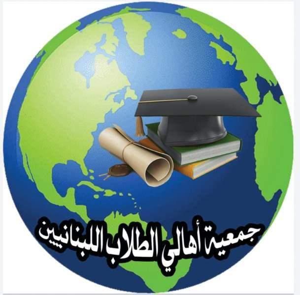 أهالي الطلاب في الخارج يناشدون الإسراع بتنفيذ مرسوم الدولار الجامعي