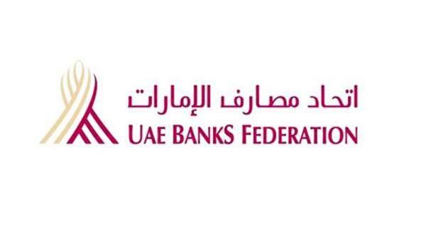 """""""اتحاد مصارف الإمارات"""": رفع رسوم التسديد المبكر الى 3% تنطبق على حالات محددة"""