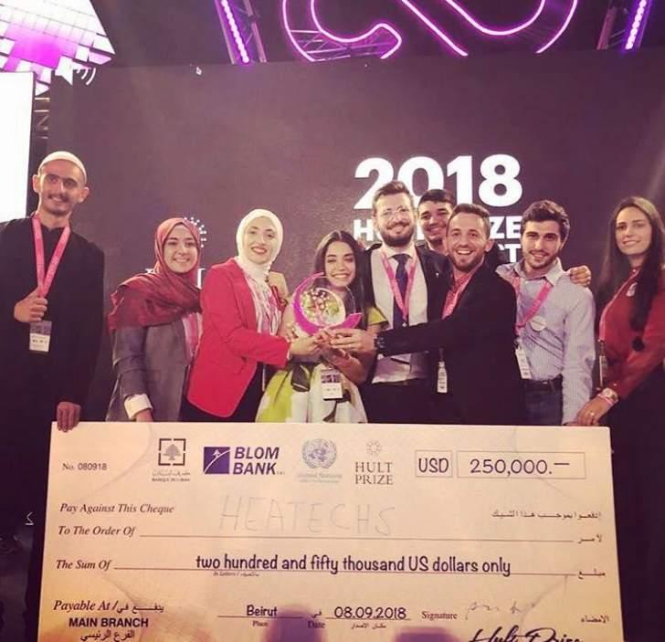 """تعرف على """"Heatechs"""" .. الشركة اللبنانية الناشئة التي حصدت جائزة الـ 250 ألف دولار !"""