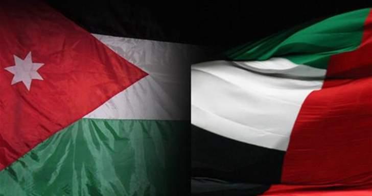 الإمارات والأردن يتفقان على برنامج مشترك للعمل الإقتصادي