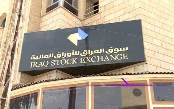 البورصة العراقية تغلق على انخفاض بنسبة 0.67% عند 493.46 نقطة