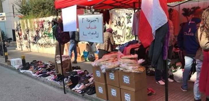 حملة تبرعات من امام مصرف لبنان