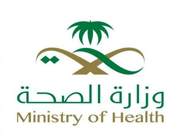 وزارة الصحة السعودية تستخدم الهوية الرقمية في الخدمات الإلكترونية