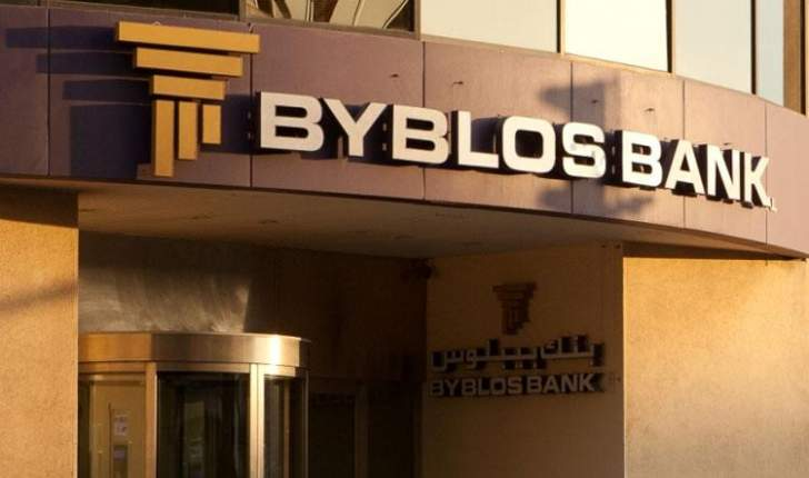 """تقرير """"بنك بيبلوس"""": قيمة الاعتمادات المفتوحة لتمويل الواردات إلى لبنان بلغت 5,7 مليار دولار في 2019"""