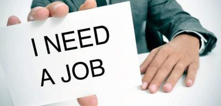 الدولية للمعلومات: أعداد العاطلين عن العمل في لبنان قد ترتفع في الأشهر المقبلة إلى نحو مليون