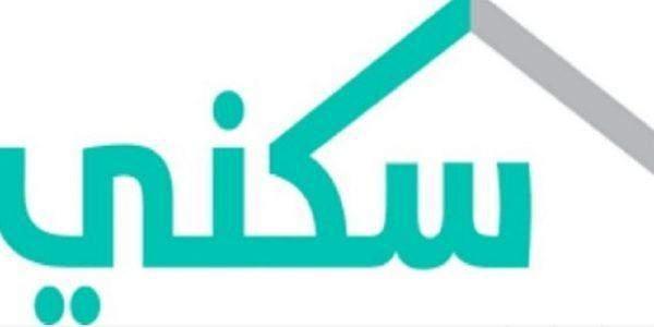 """برنامج """"سكني"""" السعودي: 14230 أسرة استفادت من البرنامج في آذار 2019"""