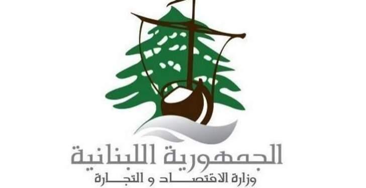 وزارة الاقتصاد تحذّر المحترفين من إتخاذ أية إجراءات غير قانونية تضرّ بمصالح المستهلكين