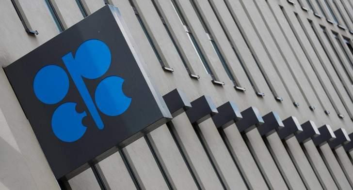 """مندوب في """"أوبك"""" يرجح إتفاق """"أوبك+"""" على تمديد العمل بخفض إنتاج النفط شهراً واحداً"""