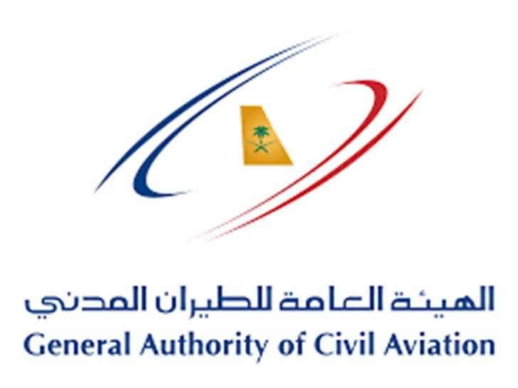 """السعودية تلزم شركات الطيران بحصول ركّابها على شهادة بخلوهم من """"كورونا"""""""