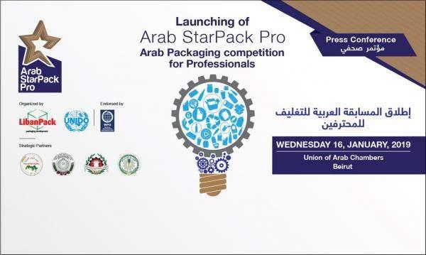 """إطلاق """"المسابقة العربية للتغليف للمحترفين"""" الاربعاء في مبنى عدنان القصار"""