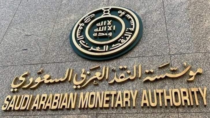 """""""مؤسسة النقد العربي السعودي"""" تغير تسميتها"""