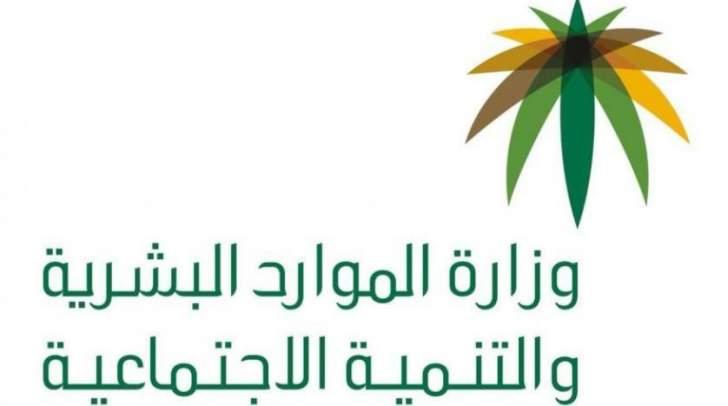 """الموارد البشرية السعودية بدأت بتطبيق عقود نظام """"العمل المرن"""""""