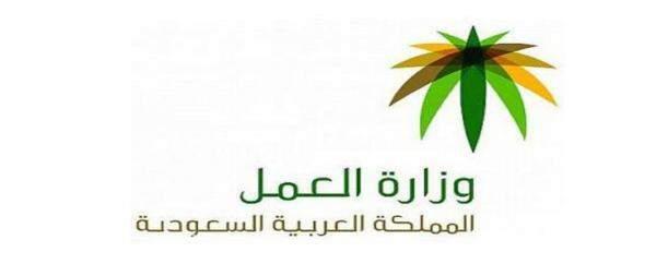 وزارة العمل السعودية: مبادرة جديدة للاحتساب الفوري للعمالة الوطنية والوافدة