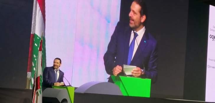 """الحريري من """"عرب نت بيروت 2019"""": بإمكاننا المنافسة وأؤمن بأن كل ما على الحكومة فعله هو تأمين الأرضية اللازمة لكم لكي تبدعوا"""