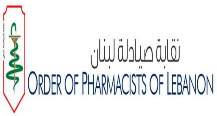 نقابة الصيادلة: لم ولن نتأخر عن صرف الدواء للمواطن وبالسعر المحدد من قبل الوزارة