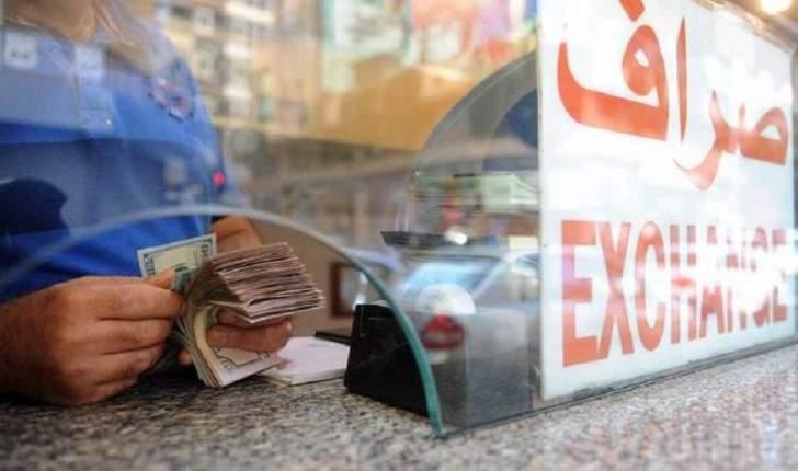 اقتصاد 2020 (4) – نيسان: توقيفات.. وإجلاء.. وعزل.. و4 أسعار للصرف
