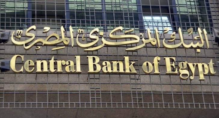 ديون مصر المحلية تزيد 19% والخارجية أكثر من 20% على أساس سنوي