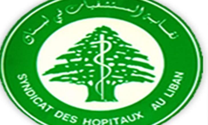 نقابة المستشفيات تطالب المعنيين التدخل للإستمرار في إستقبال المرضى